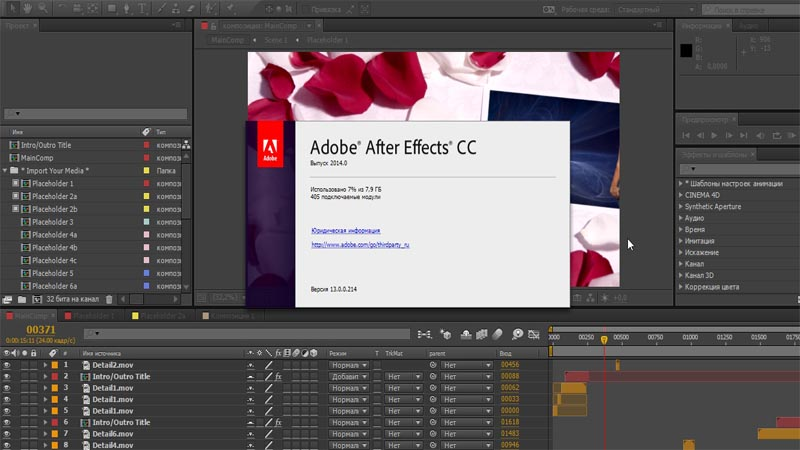 Adobe After Affects CC