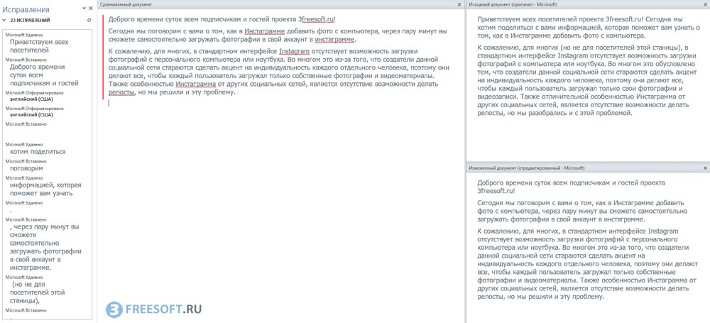 Быстрый совет Как сравнить два документа в MS Word 2007 или 2010
