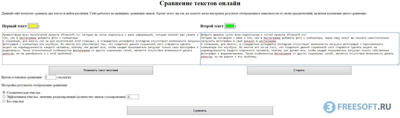Сравнить документы онлайн