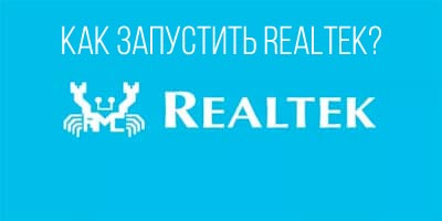 Как запустить Realtek на Windows 10?