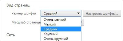 Настройка шрифта в Google Chrome