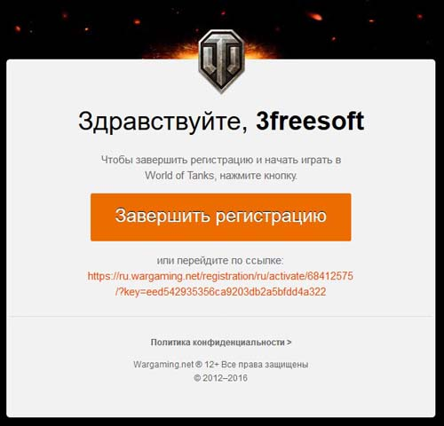 reg world of tanks 13
