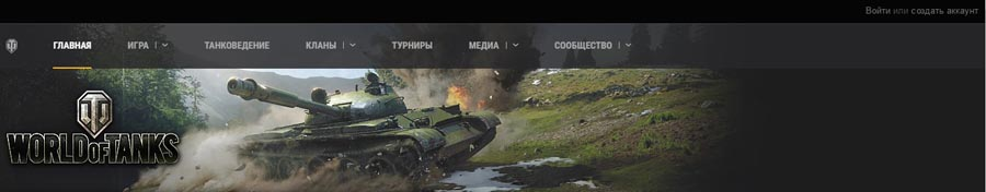 reg world of tanks 9