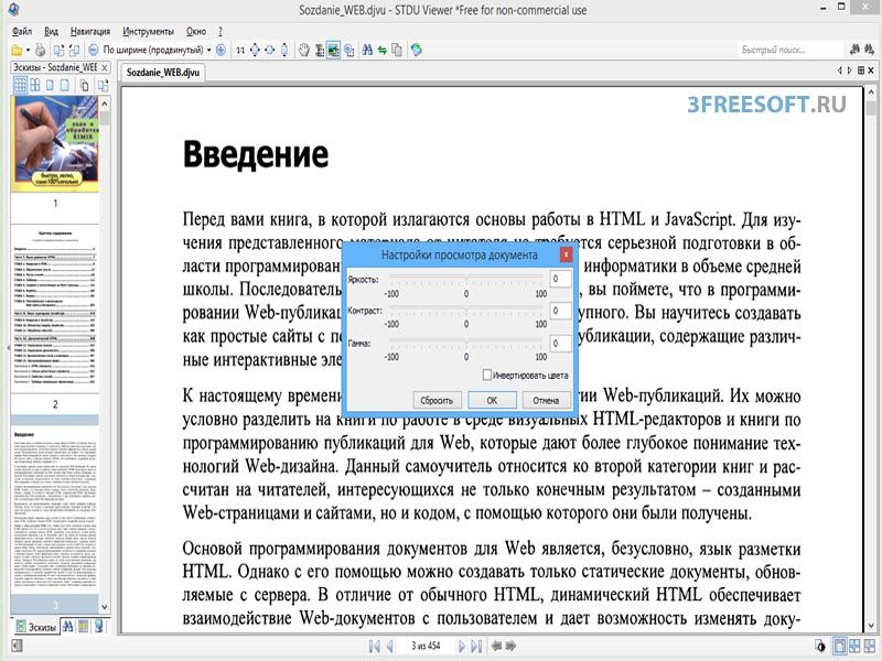 Настройки STDUViewer